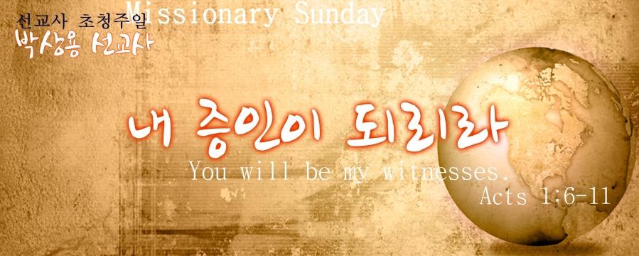 대문사진-선교사 초청주일missionary sunday-2 - Copy.jpg